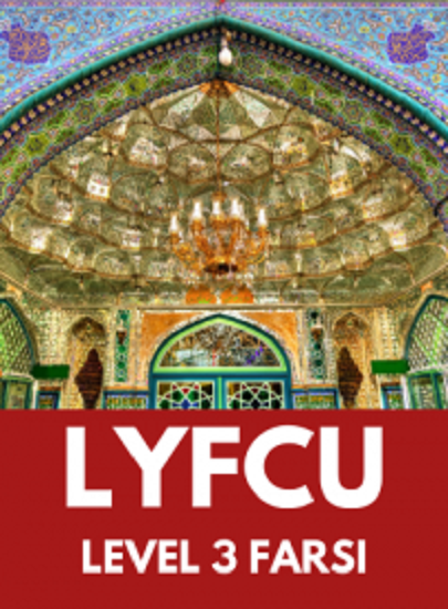 LYFCU, Grade 11 International Languages Farsi Level 2 (University)